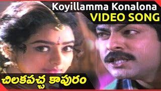 getlinkyoutube.com-Chilakapacha Kapuram Movie || Koyillamma Konalona Video Song || Jagapathi Babu,Soundarya,meena