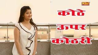 getlinkyoutube.com-Kothe Uper Kothri || Anjali Raghav || Milli Fouji || Shivli Rana || Latest Haryanvi Dance Song 2016