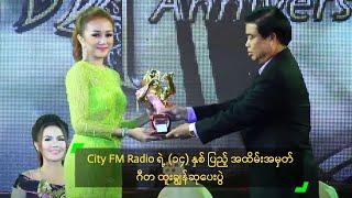 getlinkyoutube.com-City FM Radio 14th Anniversary Achievement Award Ceremony