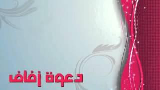 getlinkyoutube.com-دعوة زفاف نوف وفهد