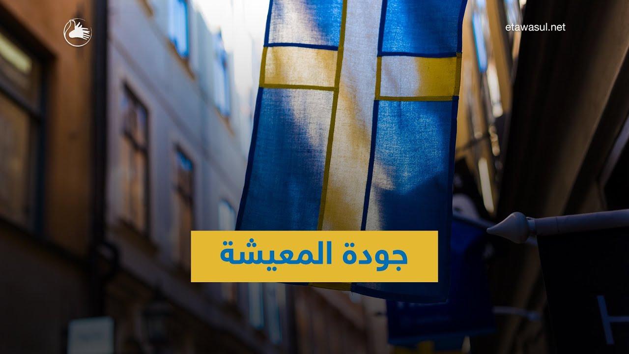 لهذا السبب يقصد آلاف المهاجرين السويد من أجل العيش والعمل