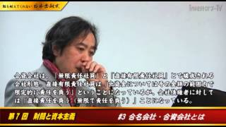 【インベスターズTV】伊藤宏一の『誰も教えてくれない日本金融史』 第7回 財閥と資本主義
