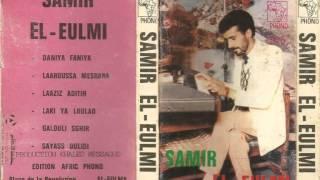 "getlinkyoutube.com-Samir El Eulmi Junior "" Danya fanya "" Succés sétifien 1992"