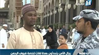 getlinkyoutube.com-رجال الأمن يتحدثون بعدة لغات لخدمة ضيوف الرحمن