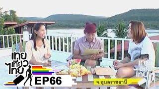 getlinkyoutube.com-เทยเที่ยวไทย ตอน 66 - พาเที่ยว อุบลราชธานี