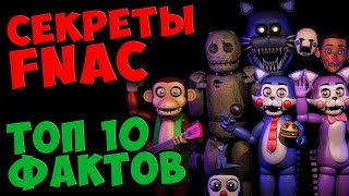Five Nights At Candy's - ТОП 10 ФАКТОВ