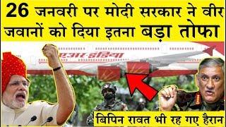 Modi ने दिखाया अपना दम 26 january को दिया सबसे बड़ा इनाम  India ने कहा वाह \ Air India Ferry