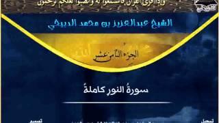 getlinkyoutube.com-سورة النور بصوت الشيخ عبدالعزيز الدبيخي