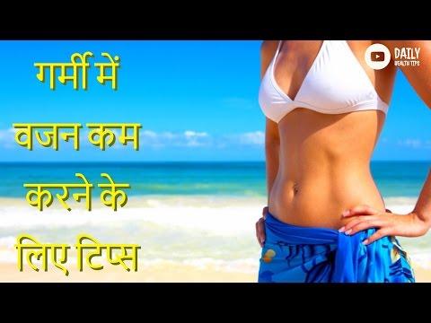 गर्मियों में तेज़ी से वजन घटाने के तरीके | How To Lose Weight in Summer Fast