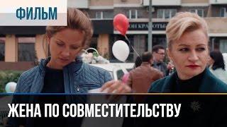 getlinkyoutube.com-Жена по совместительству - Мелодрама | Фильмы и сериалы - Русские мелодрамы