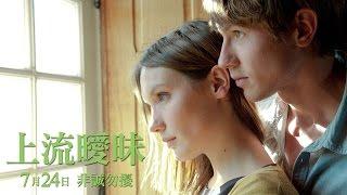getlinkyoutube.com-7.24【上流曖昧】愛情與麵包 能不能一起擁有?