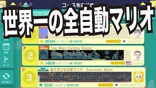 getlinkyoutube.com-【マリオメーカー#96】世界一の全自動マリオやってみた!
