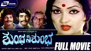 getlinkyoutube.com-Shumbha Nishumbha – ಶುಂಭ ನಿಶುಂಭ | Kannada Full HD Movie | FEAT. M V Vasudeva Rao, Ramachandra