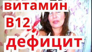 getlinkyoutube.com-ВИТАМИН  В12/КОГДА НАЧИНАТЬ ВОЛНОВАТЬСЯ