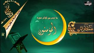 getlinkyoutube.com-تلاوة لما تيسر من سورة المؤمنون  || القارئ حماد عزي || رمضان 1436هـ