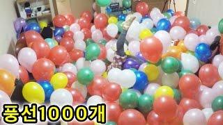 getlinkyoutube.com-방에 풍선1000개 채워서 터트려보았다 - 허팝 (1000 balloons in a room)