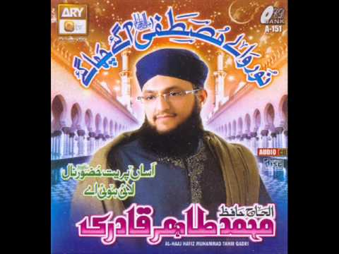 Hafiz Tahir Qadri 2011 - Noor Walay Mustafa Agaye - Peer Ka Ghulam Hogaya.wmv