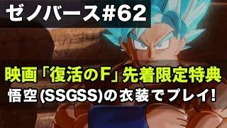 getlinkyoutube.com-「復活のF」限定特典でSSGSSの悟空を作ってフリーザ&ベジータと戦ってみた!  - 【ドラゴンボールゼノバース実況#62】/ Dragon Ball Xenoverse Gameplay