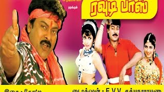 getlinkyoutube.com-Rowdy Boss Tamil full Movie HD Starring:Mega Star Chiranjeevi,Ramya Krishna,Rambha