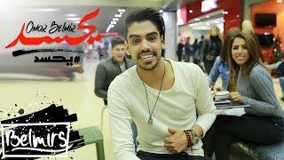 getlinkyoutube.com-Omar Belmir - Yehsed (EXCLUSIVE Music Video) | (عمر بلمير - يحسد (فيديو كليب حصري