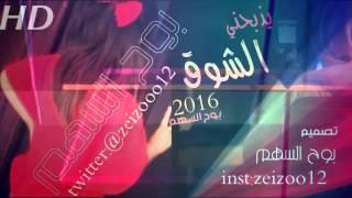 getlinkyoutube.com-شيلة يذبحني الشوق 2016 [ راقت لي ] أداء عبدالعزيز العليوي