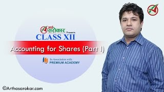 Class 12 - Accountancy (Accounting for Shares, Part I)- Tele Tuition