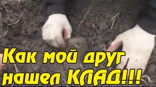 getlinkyoutube.com-Как мой друг нашёл КЛАД!!!