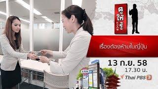 getlinkyoutube.com-ดูให้รู้ : เรื่องต้องห้ามในญี่ปุ่น (13 ก.ย. 58)