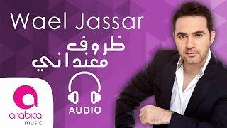 getlinkyoutube.com-وائل جسار - ظروف معنداني | Wael Jassar - Zorouf Me3andany