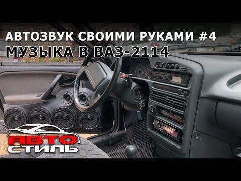 Громкая ВАЗ-2114 Автозвук своими руками