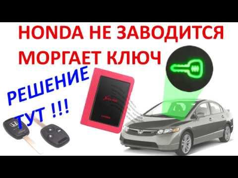 Иммобилайзер HONDA - Мигает зеленый ключик: проверка и ремонт! №29
