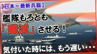 getlinkyoutube.com-【日本=最新兵器】中国の「艦隊」もろとも殲滅させる!気付いた時には、もう遅い   「マッハ3」の超音速だ!日本が開発中の最新型対艦ミサイル「XASM-3」は、「超音速×ステルス性」で忍び寄る。