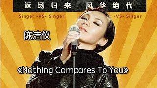 getlinkyoutube.com-《我是歌手 3》第三期单曲纯享- 陈洁仪《Nothing Compares 2 U》 I Am A Singer 3 EP3 Song- Kit Chan Performance【湖南卫视官方版】