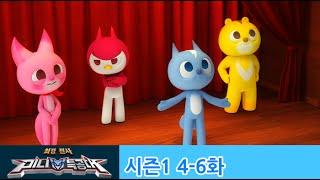 getlinkyoutube.com-최강전사미니특공대 시즌1-4~6화