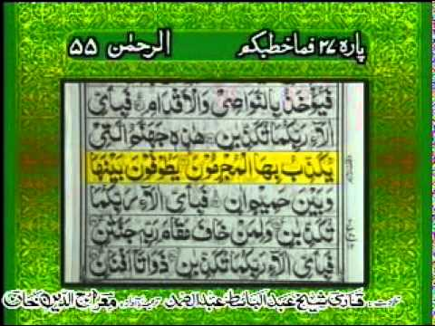 surah rehman with urdu translation full HD