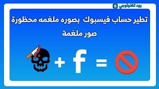 getlinkyoutube.com-ثغرة تلغيم الصورة الجديدة لتطير حسابات الفيسبوك 2017/فرقة اندرويد العراق