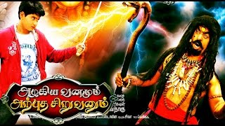 getlinkyoutube.com-Tamil movie | AZHAGIYA VANAMUM ARPUTHA SIRUVANUM | 2014 Release movie | New generation movie