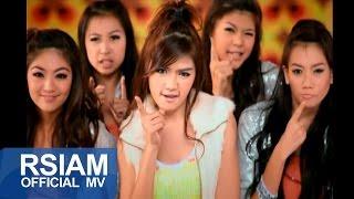 getlinkyoutube.com-นิสัยบ่ดี : กระแต อาร์ สยาม [Official MV] (Kratae Rsiam)