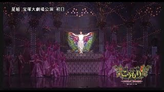 getlinkyoutube.com-星組公演『こうもり』『THE ENTERTAINER!』初日舞台映像(ロング)