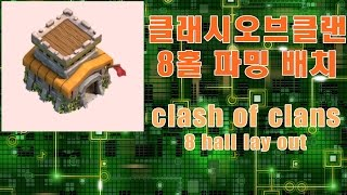 getlinkyoutube.com-클래시오브클랜 8홀 최고 배치(clash of clans town hall 8)