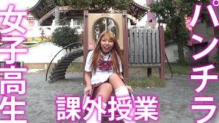 getlinkyoutube.com-【逆ログ048】女子高生パンチラ課外授業。夢咲かのんがすべり台で大胆な逆再生を!!