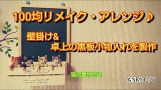 getlinkyoutube.com-100均リメイク・アレンジ 卓上&壁掛けの小物入れ黒板を製作♪ DIYインテリア