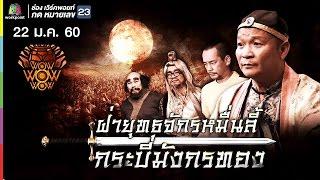 getlinkyoutube.com-ชิงร้อยชิงล้าน ว้าว ว้าว ว้าว | ฝ่ายุทธจักรหมื่นลี้ กระบี่มังกรทอง | 22 ม.ค. 60 Full HD