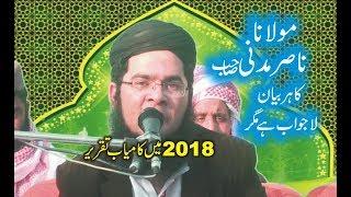 Molana Nasir Madni 2018 Latest very Importan Speach مولانا ناصر مدنی صاحب :2018 کا شاندار بیان