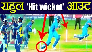 India vs Sri Lanka 3rd T20I: KL Rahul Hit wicket out for 18 runs | वनइंडिया हिंदी