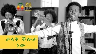 Addis Gurmesa   Talaq Chilota New (ታላቅ ችሎታ ነው) [NEW Ethiopian Music 2017] Official Video