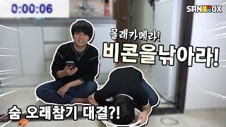 getlinkyoutube.com-몰카잼 ㅋㅋ 비콘을 낚아라!! 숨 오래참기 대결?! [빅민TV]