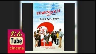 getlinkyoutube.com-Yewendoch Guday 2 (የወንዶች ጉዳይ 2) Ethiopian Romantic Comedy Film from DireTube Cinema