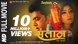 getlinkyoutube.com-SANTAAN AGO TOHFA - Full Bhojpuri Movie