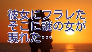 getlinkyoutube.com-【馴れ初め】嫁「君あの娘の知り合い?」俺「彼女です。フラレたから元カノか」 忘れかけていた元カノから衝撃の一言を言われた…